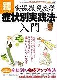 安保徹免疫学 症状別実践法・入門 (別冊宝島) (別冊宝島 1698 ホーム) 画像