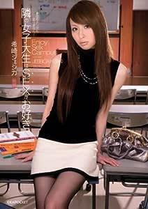 隣の女子大生はSEXがお好き 希崎ジェシカ アイデアポケット [DVD]