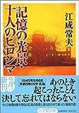 記憶の光景・十人のヒロシマ (小学館文庫)