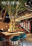商店建築 2019年4月号 進化するオフィスデザイン/いまどきのキッズスクール  [雑誌] 画像