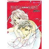 誘惑された白雪姫 (分冊版) 2巻