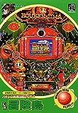 パチンコ実機攻略シリーズ Vol.6 CR冒険島