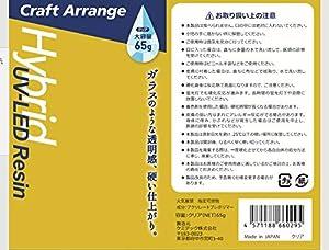 日本製レジン液 CraftArrange Hybrid スリム 65g 2本セット