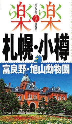 札幌・小樽・富良野・旭山動物園 (楽楽)