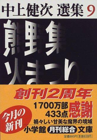 熊野集・火まつり―中上健次選集〈9〉 (小学館文庫)の詳細を見る