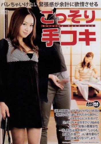 こっそり手コキ/アロマ企画 [DVD] -