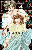 放課後トキシック(4) (フラワーコミックス)
