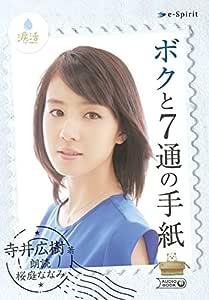 朗読CD『ボクと7通の手紙』(原作:寺井広樹、朗読:桜庭ななみ)