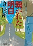 繋がれた明日 (朝日文庫)