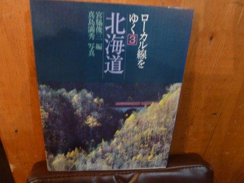 北海道 (1982年) (ローカル線をゆく〈3〉)