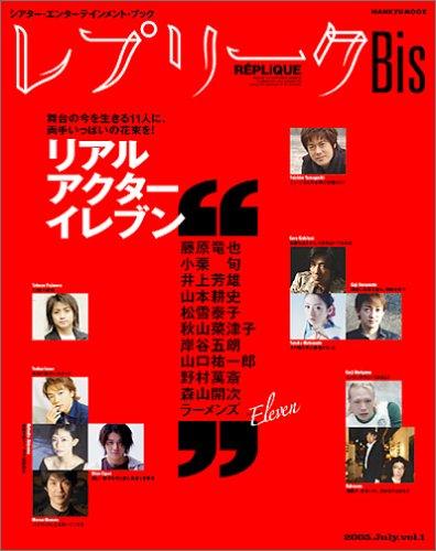 レプリークBis (Vol.1(2005.July)) (Hankyu mook)