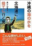 沖縄の海の水を北海道に捨てに行く男