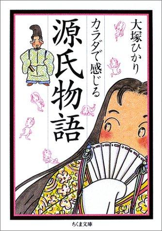 カラダで感じる源氏物語 (ちくま文庫)の詳細を見る