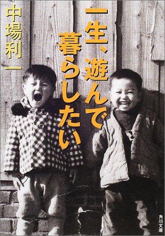 一生、遊んで暮らしたい (角川文庫)の詳細を見る