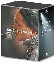風のようにうたが流れていた DVD-BOX