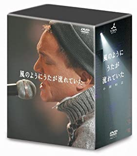 風のようにうたが流れていた DVD-BOX by 小田和正 (B00092QSPK) | Amazon price tracker / tracking, Amazon price history charts, Amazon price watches, Amazon price drop alerts