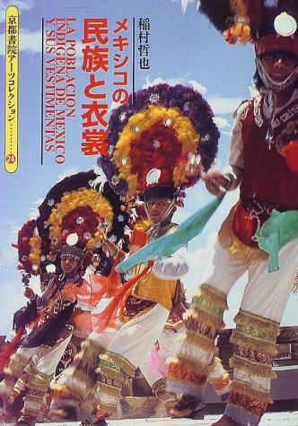メキシコの民族と衣裳 (京都書院アーツコレクション)の詳細を見る