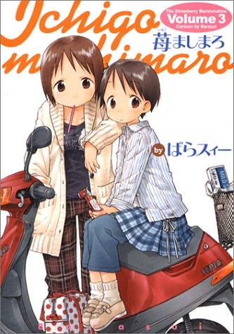 苺ましまろ 3 (3)    電撃コミックスの詳細を見る