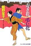 寿ぎ花 弔い花 (ワンツー時代小説文庫)