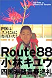 Route88