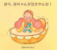 天使のゆりかご~ほら、赤ちゃんが泣きやんだ!