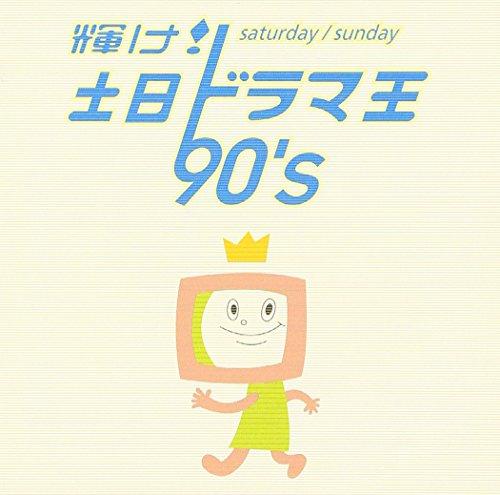 輝け!土日ドラマ王 90's