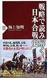 戦略で読み解く日本合戦史 (PHP新書)