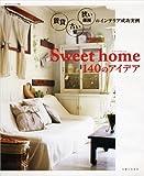 Sweet home 140のアイデア―賃貸・古い家・狭い部屋のインテリア成功実例 (私のカントリー別冊) 画像