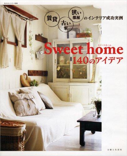 Sweet home 140のアイデア―賃貸・古い家・狭い部屋のインテリア成功実例 (私のカントリー別冊)の詳細を見る