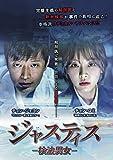 ジャスティス -検法男女- DVD-BOX1