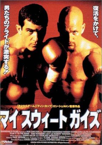 マイ・スウィート・ガイズ [DVD]
