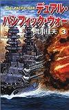 デュアル・パシフィック・ウォー〈3〉 (歴史群像新書)
