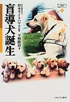 盲導犬誕生 (MINERVA21世紀福祉ライブラリー)