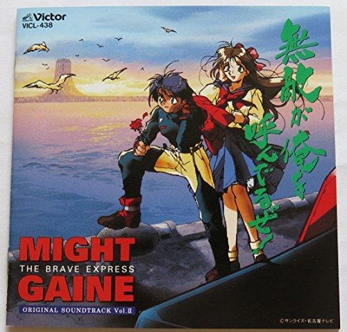 勇者特急マイトガイン オリジナル・サウンドトラック Vol.2