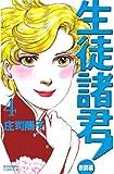 生徒諸君! 教師編(4) (BE・LOVEコミックス)