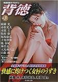 背徳〈vol.3〉―特選官能ラブロマン (竹書房文庫)