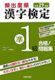 平成29年版 漢字検定準1級 合格! 問題集