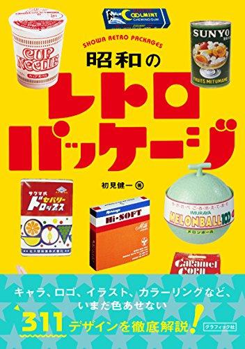 昭和のレトロパッケージの詳細を見る