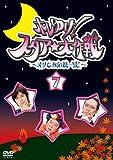 ホレゆけ!スタア☆大作戦 ~まりもみ危機一髪!~(7)[DVD]