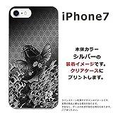 アイフォン7 ケース iPhone7 カバー スマホケース 名入れ 和柄プリント 昇り鯉黒