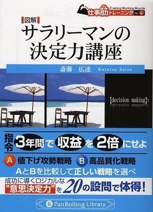 図解 サラリーマンの決定力講座 (仕事筋シリーズNo.6) (PanRolling Library―仕事筋トレーニング)の詳細を見る
