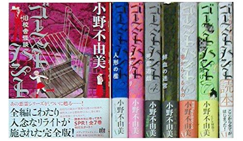 ゴーストハント全7巻セット+読本 単行本(幽BOOKS)