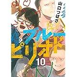 ブルーピリオド コミック 1-10巻 全10冊セット