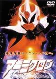 アーミクロン [DVD]