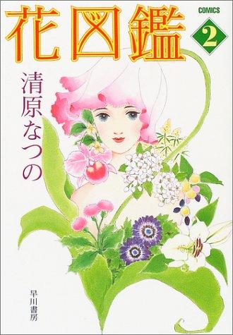 花図鑑 2 (ハヤカワ文庫JA コミック文庫)の詳細を見る