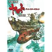 宇宙戦艦ヤマト 復活篇 ディレクターズカット [DVD]