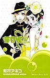 海月姫(11) (KC KISS)