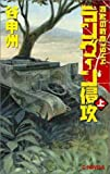 ラングーン侵攻〈上〉―覇者の戦塵1944 (C・NOVELS)