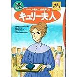 キュリー夫人―ノーベル賞を二度受賞した (学研まんが伝記シリーズ)
