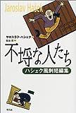 不埓な人たち―ハシェク風刺短編集